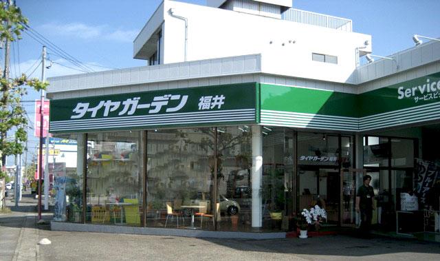 タイヤガーデン福井外観